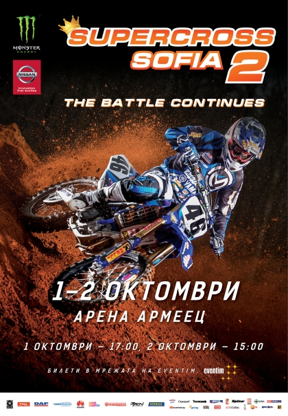 Реконструират трибуните в арена армеец за Supercross Sofia 2